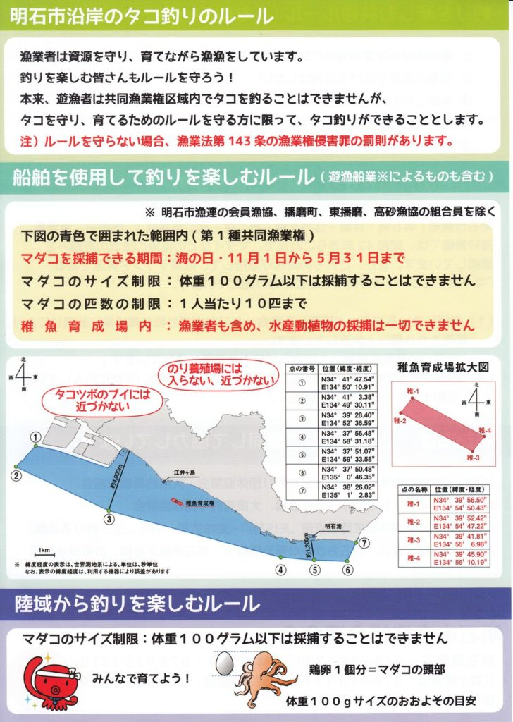 明石市沿岸のタコ釣りルール 一般配布版