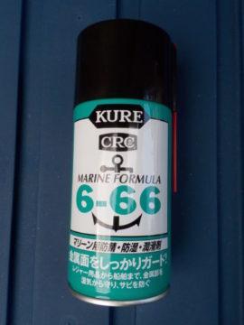 CRC666はボートの必需品