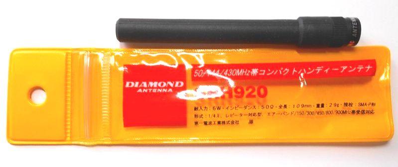 ダイアモンド SRH920 アンテナ