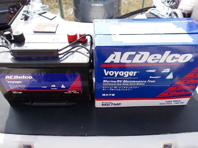 AC Delco ボイジャー M27MF バッテリー 私には信頼のマリンバッテリー