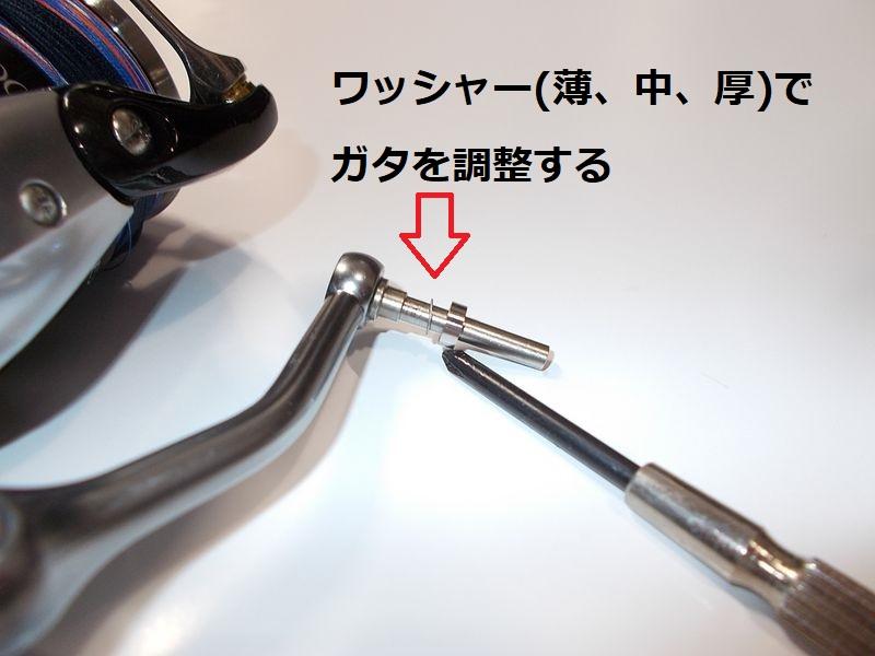 ノブにガタがあれば適当な厚みのワッシャーを組み入れて、調整をする